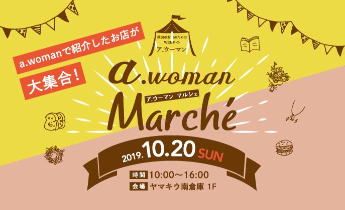 いよいよ今週末は「a.woman マルシェ」!!10/20(日)10時〜 @ヤマキウ南倉庫