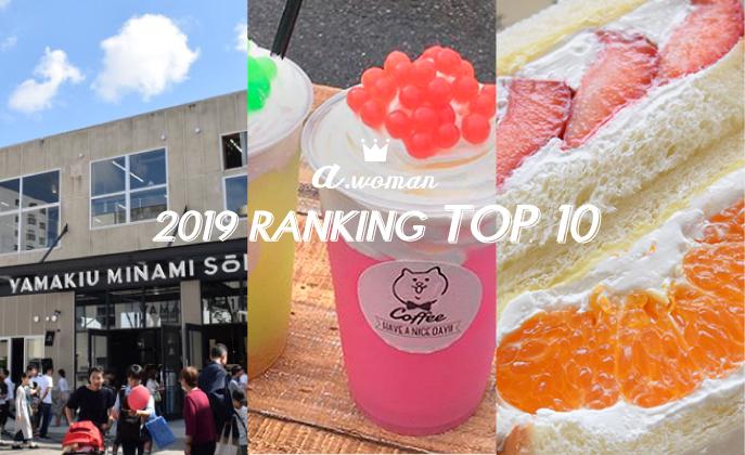 年末だヨ!今年も発表!a.woman 2019 人気記事ランキングTOP10〜!