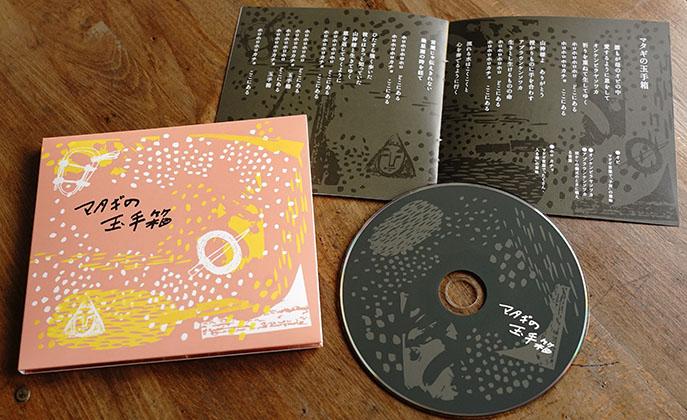 マタギの玉手箱CD