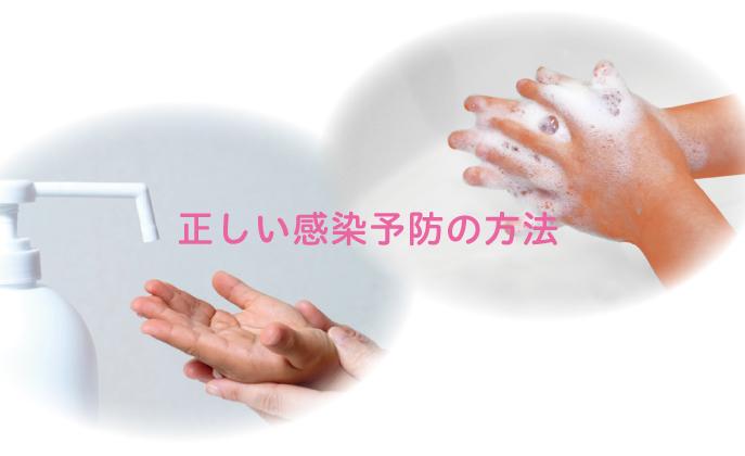 正しく予防しよう! 除菌消臭水メーカーのスタッフが実践するコロナウイルス感染予防