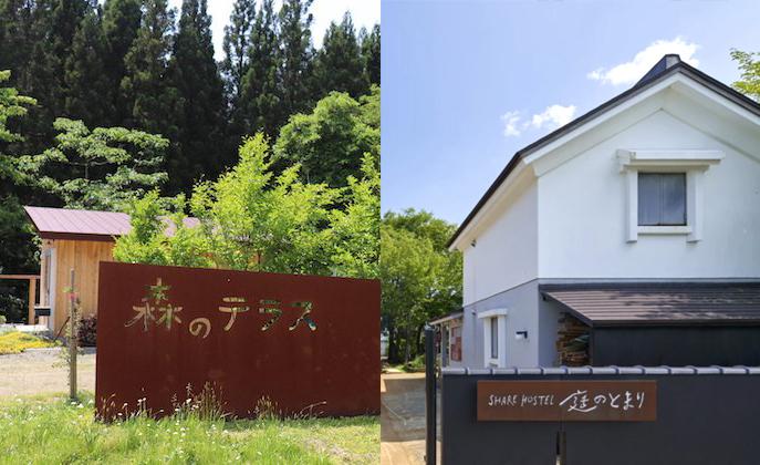 〈北秋田市〉心のふるさとを訪ねて♪「森のテラス」&「庭のとまり」で癒されよう♡