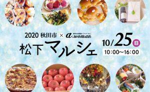 今週末は松下へ!いよいよ秋田市×a.woman「松下マルシェ」開催!!10/25(日)10:00 START