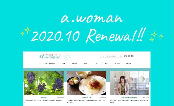 2020.10 a.womanがリニューアルして、さらに見やすくなりました!!