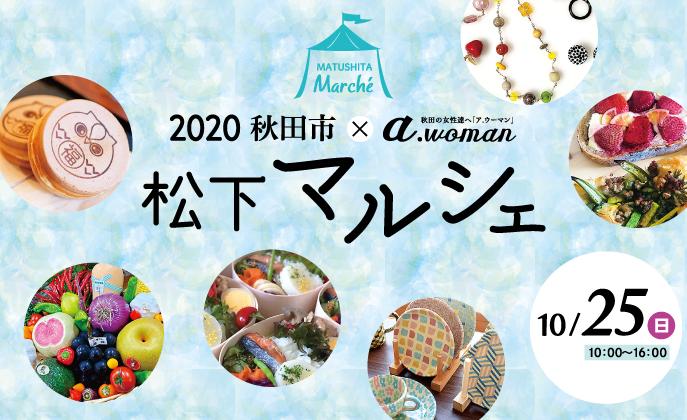 秋田市×a.woman「松下マルシェ」を開催します!!10/25(日)10:00〜@松下