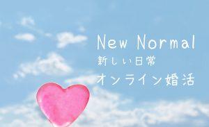ニューノーマルの婚活スタイル「オンラインあきた婚」リポート!