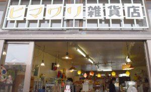 〈秋田市〉昭和レトロ&アンティーク雑貨の「ヒマワリ雑貨店」は今年で10周年!