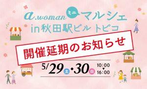 5/29(土)30(日)「a.womanミニマルシェin秋田駅ビル トピコ」開催延期のお知らせ