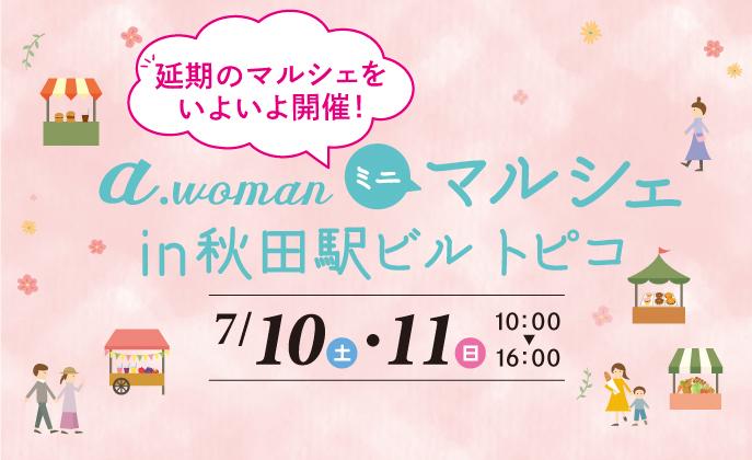 7/10・11開催!a.womanミニマルシェin秋田駅ビル トピコ!!