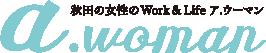 秋田の女性のWork&Life a.woman